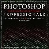 Photoshopプロフェッショナルズ 写真加工テクニック
