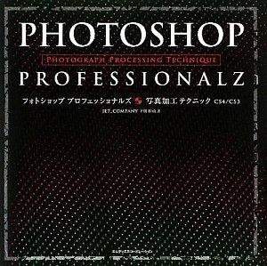 Photoshopプロフェッショナルズ 写真加工テクニックの詳細を見る