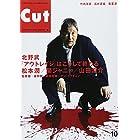 Cut 2017年 10 月号 [雑誌]