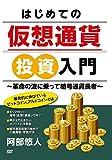 はじめての仮想通貨投資入門 ~革命の波に乗って暗号通貨長者~ (爆発的に伸びているビットコイン、アルトコインとは) [DVD]