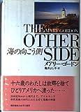 海の向こう側 (Hayakawa Novels)