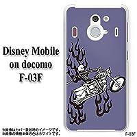 Disney Mobile on docomo F-03F 専用 スマホケース カバー スカル7 ガイコツ 海賊