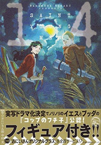 聖☆おにいさん(14) 限定版 (講談社キャラクターズライツ)