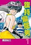 旗持偏屈男(1) (ヤングマガジンコミックス)