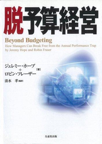 脱予算経営の詳細を見る