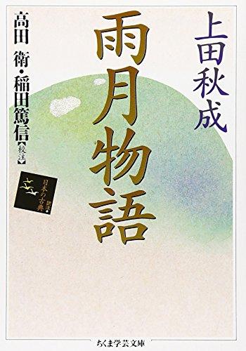 雨月物語 (ちくま学芸文庫)の詳細を見る