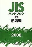 JISハンドブック 熱処理 2008