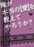 俺が本当の「愛」を教えてやろうか?〈下〉 (魔法のiらんど文庫)