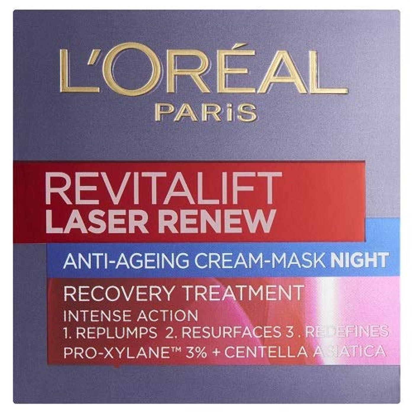避けられないくすぐったいくすぐったいL'Oreal Paris Revitalift Laser Renew Night Cream (50ml) パリrevitaliftレーザーはナイトクリームを更新l'オラ?ら( 50ミリリットル)
