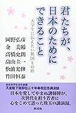君たちが、日本のためにできること―大学生に伝えたい祖国との絆