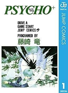 PSYCHO+ サイコプラス 1巻 表紙画像