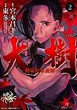 大樹ー剣豪将軍義輝ー 2 (リュウコミックス)