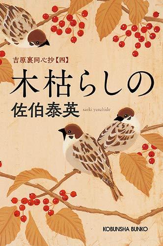 木枯らしの: 吉原裏同心抄(四) (光文社時代小説文庫)