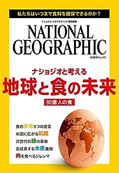 [ナショナル ジオグラフィック]のナショジオと考える 地球と食の未来