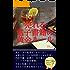 売れる電子書籍の黄金ルール: サラリーマン0円週末起業のススメ