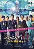 おっさんずラブ-in the sky- Blu-ray BOX[TCBD-0922][Blu-ray/ブルーレイ]