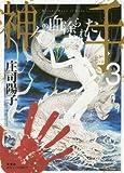 神々の血塗られた手(3) (ジュールコミックス)