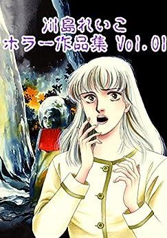 [川島れいこ]の川島れいこ ホラー作品集 Vol.01