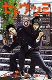 セトウツミ 6 (少年チャンピオン・コミックス)