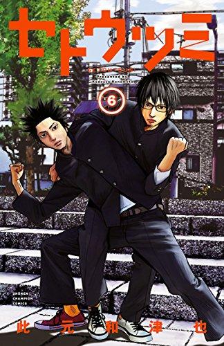 セトウツミ 6 (少年チャンピオン・コミックス)の詳細を見る
