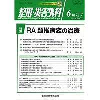 整形・災害外科 2007年 06月号 [雑誌]