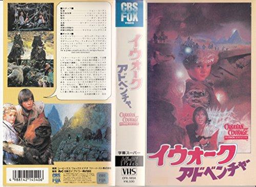 イウォーク・アドベンチャー [VHS]