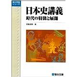 日本史講義 2 時代の特徴と展開