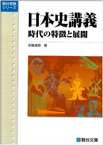 日本史講義 2 時代の特徴と展開の詳細を見る