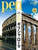 Pen (ペン) 2013年 1/1・15合併号 [雑誌]