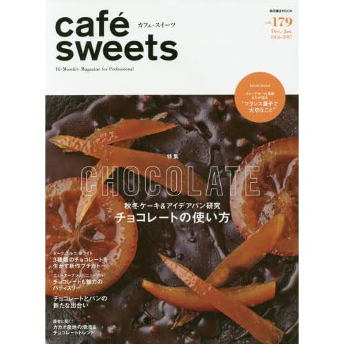 cafe-sweets (カフェ-スイーツ) vol.179 (柴田書店MOOK)
