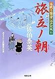 旅立ノ朝-居眠り磐音江戸双紙(51) (双葉文庫)