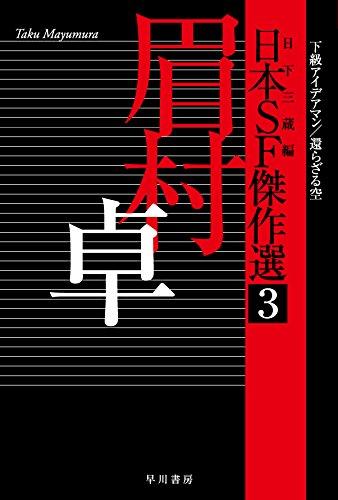 日本SF傑作選3 眉村卓 下級アイデアマン/還らざる空 (ハヤカワ文庫 JA ク)