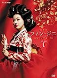 ファン・ジニ 完全版 DVD-BOX I 画像