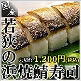 みち子がお届けする浜焼き鯖寿司(国産)(大)