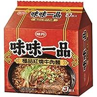 《味丹》 味味一品極品紅燒牛肉碗麺178g×3入(煮込牛肉ラーメン) 《台湾 お土産》 [並行輸入品]
