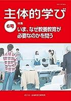 主体的学び〈6号〉特集:いま、なぜ教養教育が必要なのかを問う