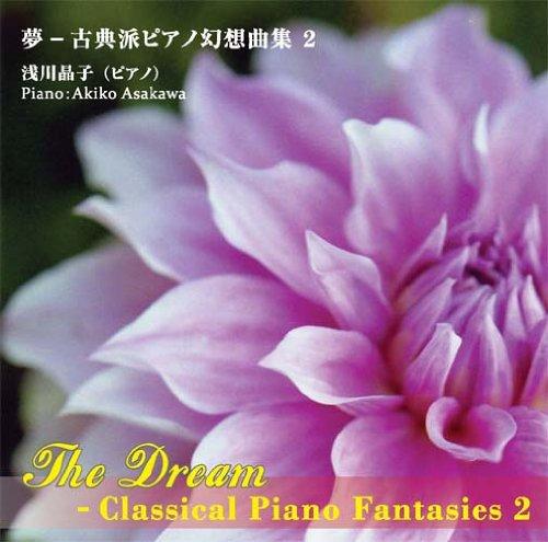 夢 — 古典派ピアノ幻想曲集 2(WKCD-0055)