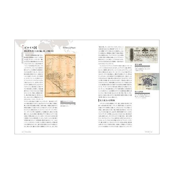 世界をまどわせた地図 伝説と誤解が生んだ冒険の物語の紹介画像4