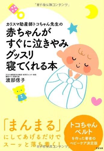 カリスマ助産師トコちゃん先生の 赤ちゃんがすぐに泣きやみグッスリ寝てくれる本...