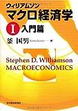 ウィリアムソン マクロ経済学〈1〉