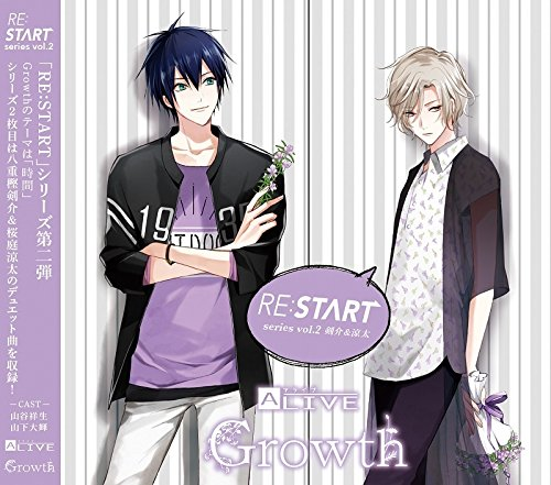 ALIVE Growth 「RE:START」 シリーズ2