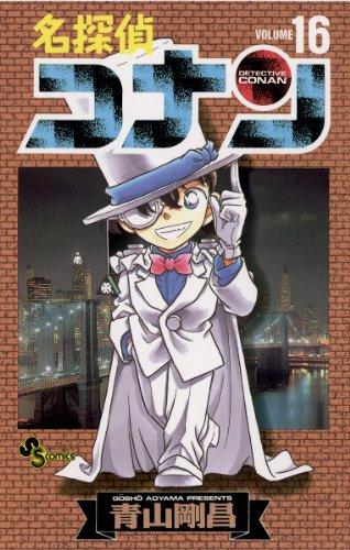 名探偵コナン(16) (少年サンデーコミックス)