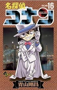 名探偵コナン 16巻 表紙画像