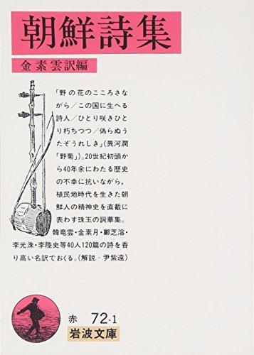 朝鮮詩集 (岩波文庫)の詳細を見る