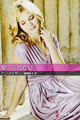 愛、ふたたび (ハーレクインSP文庫)
