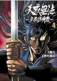 天威無法-武蔵坊弁慶-(4) (ヒーローズコミックス)