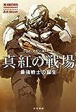 真紅の戦場: 最強戦士の誕生 (ハヤカワ文庫SF)