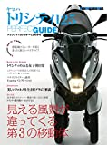 ヤマハ トリシティ125 PERFECT GUIDE (Motor Magazine Mook)
