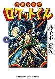 宇宙少年団ロケットくん 下 (復刻名作漫画シリーズ)