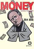 MONEY (徳間文庫) 画像